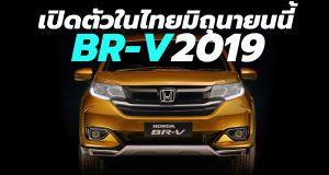 เปิดตัว Honda BR-V 2019 รุ่นไมเนอร์เชนจ์ ปรับโฉมใหม่ ในไทย มิถุนายนนี้