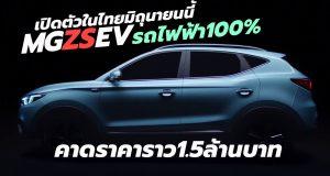 เปิดตัว MG ZS EV 2019 (eZS) รถเอสยูวีไฟฟ้า 20 มิถุนายนนี้ ราคาไม่เกิน 1.5 ล้านบาท