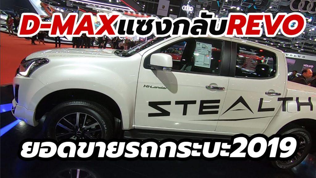 isuzu d-max 2019