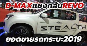 ยอดขายรถยนต์ รถกระบะปิกอัพ ประจำเดือนเมษายน 2562 Isuzu D-Max vs Toyota Hilux Revo 2019