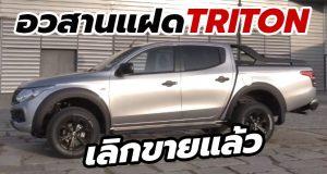ปิดฉาก Fiat Fullback ฝาแฝด Mitsubishi Triton