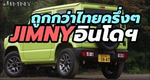 หลุดราคา 2019 Suzuki Jimny อินโดนีเซีย แค่ 7 แสนบาทก็ซื้อได้