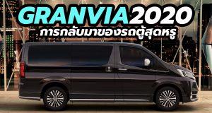 เปิดตัว All-New 2020 Toyota Granvia / Ventury โฉมใหม่หมดทั้งคัน ในประเทศออสเตรเลีย