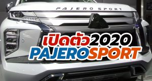 Mitsubishi เปิดตัว Pajero Sport 2020 รุ่นไมเนอร์เชนจ์ พร้อมเปิดราคา 3 รุ่นย่อย