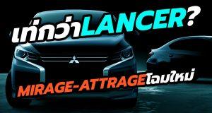 เปิดตัว Mitsubishi Mirage – Attrage 2020 รุ่นไมเนอร์เชนจ์ ในงาน Thailand Motor Expo 2019