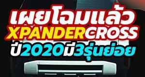 เผยโฉม Mitsubishi Xpander Cross 2020 จะมี 3 รุ่นคือ Sport MT/ Sport AT / Ultimate AT