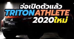 Mitsubishi จ่อเปิดตัว 2020 Triton Athlete ใหม่ ในงาน Thailand Motor Expo 2019