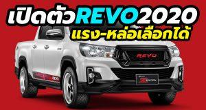 เปิดตัว 2020 Toyota Hilux Revo Ultra Boost ECU และชุดแต่ง ในรุ่น Z Edition / Prerunner / 4×4