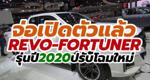 เปิดตัว 2020 Toyota Hilux Revo / Fortuner รุ่นไมเนอร์เชนจ์ เร็วๆนี้