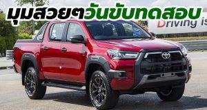 ภาพขับทดสอบ  Toyota Hilux Revo, Rocco, Z-Edition, Prerunner 2020-2021 และ Fortuner Legender โฉมใหม่
