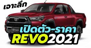เปิดตัวแล้ว 2021 Toyota Hilux Revo / Rocco รุ่นปรับโฉมใหม่ ราคาเริ่มที่ 5.44 แสนบาท